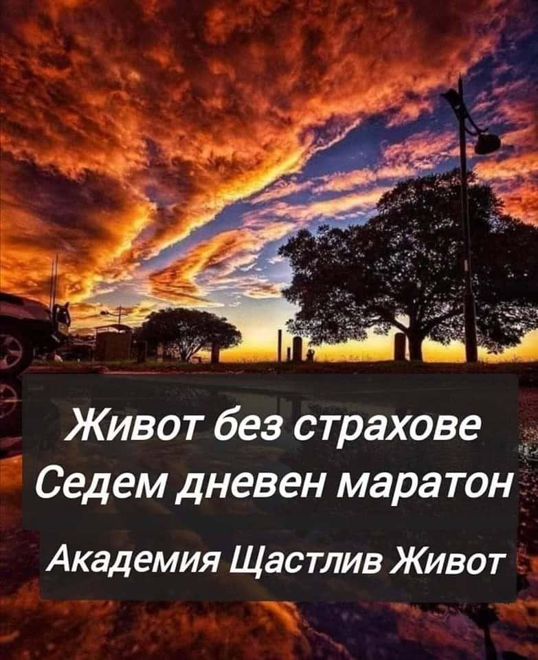 """""""Живот без страхове"""" – Седем дневен маратон"""