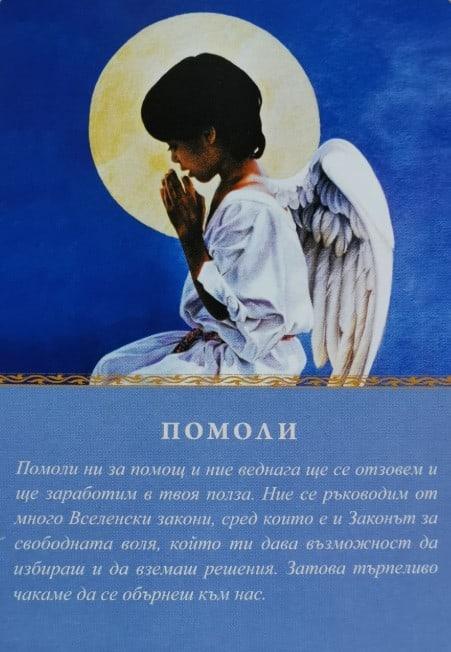 Помоли
