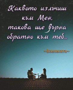 Вълшебството във взаимоотношенията