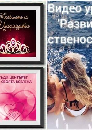 Пакетна цена за двете животопроменящи книги + подарък Хитовото видео обучение