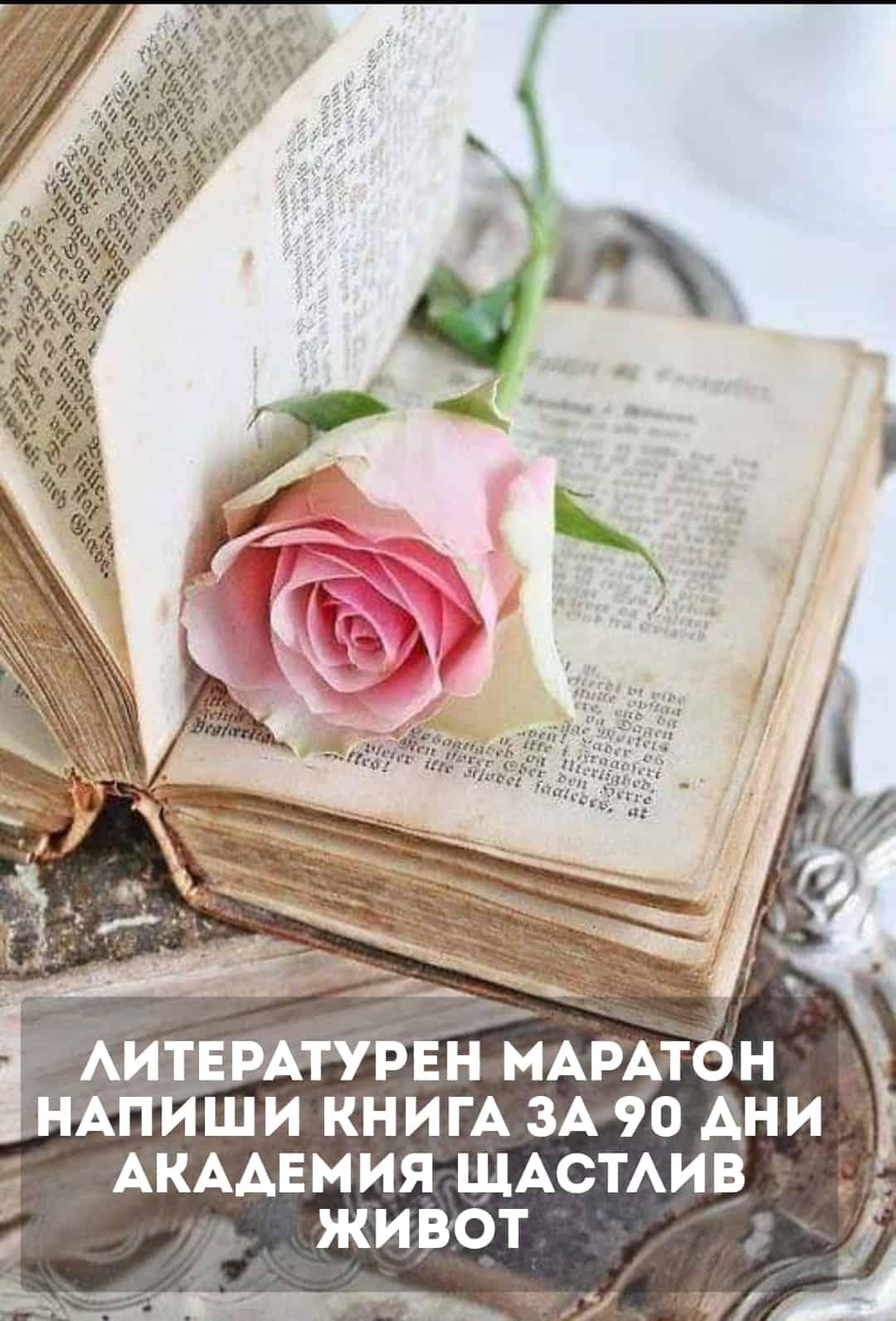 """Литературен маратон """"Напиши книга за 90 дни"""""""