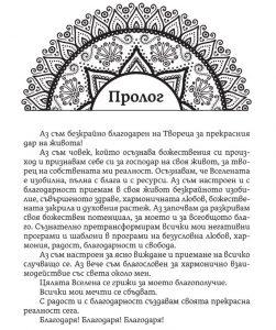 пролог