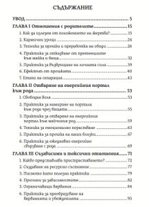 Съдържание 1 стр.