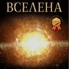 E-BOOK Книга 'Бъди центърът на своята вселена'