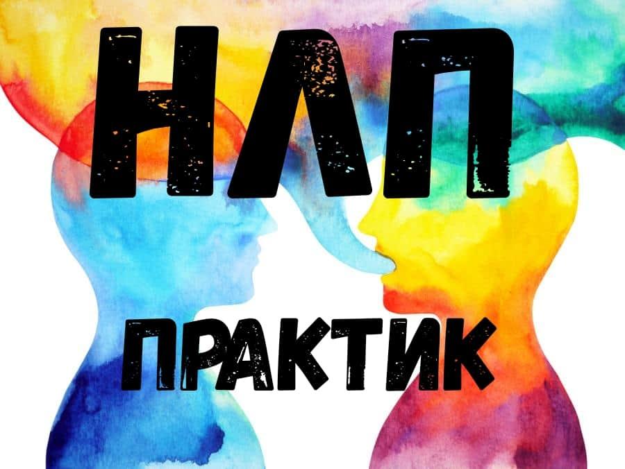 "НЛП ""Практик"""