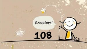 108 благодарности