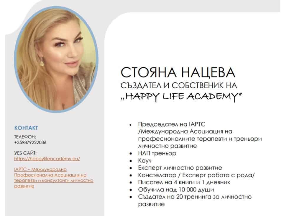 Стояна Нацева