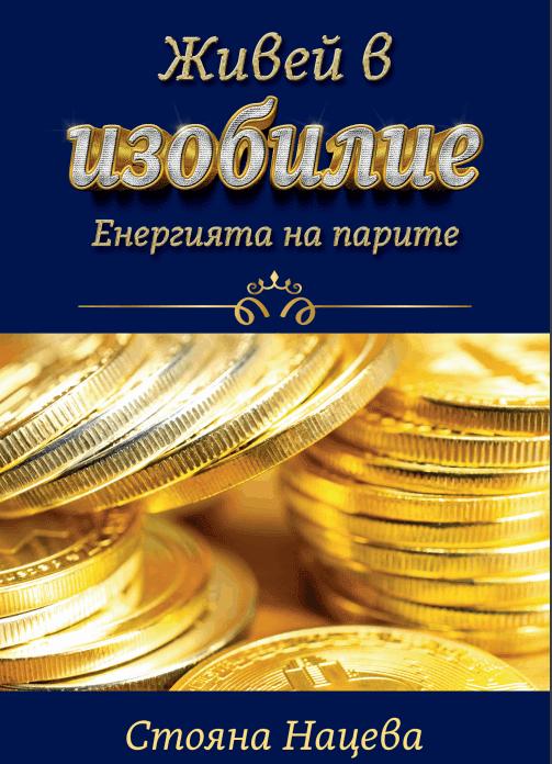 "Книга ""Живей в изобилие - Енергия на парите"""