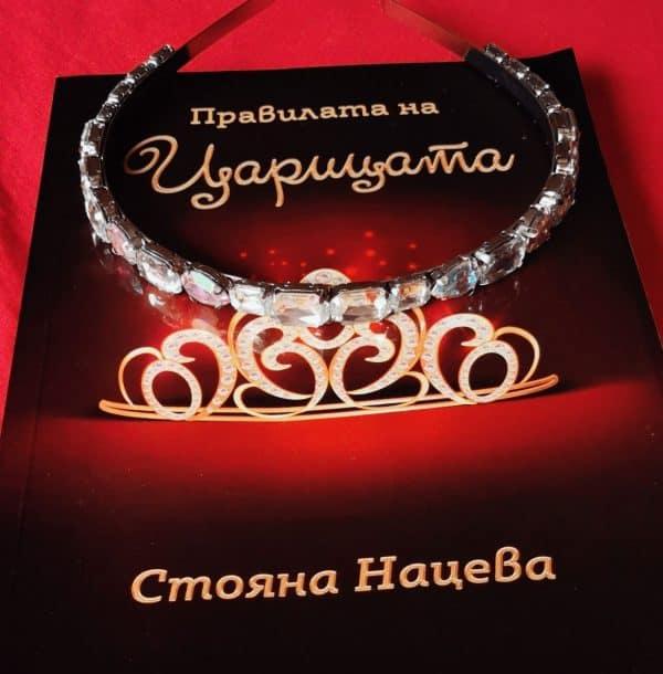 книга+корона