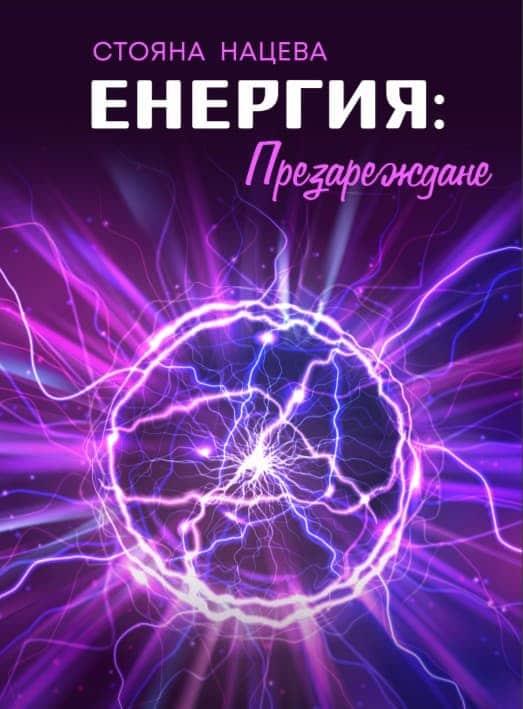 енергия