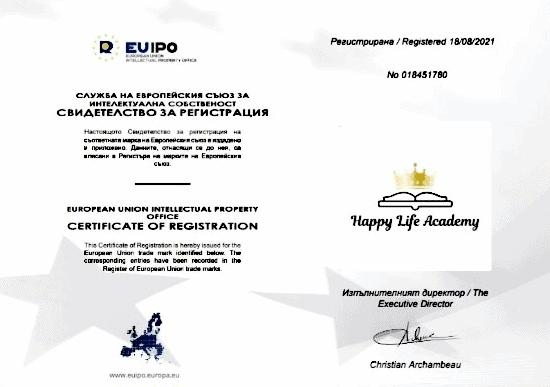 Международен сертификат от Европейската общност