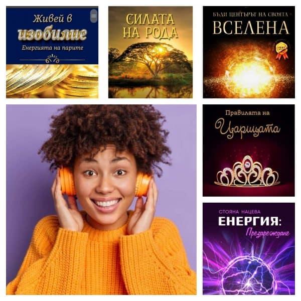 Комплект от 5 аудио книги