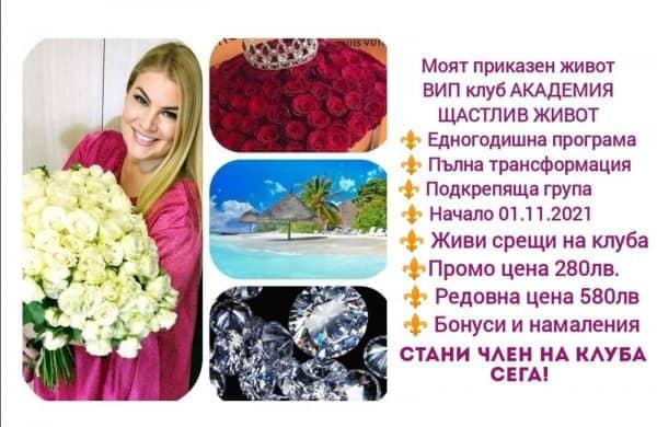 VIP проект МОЯТ ПРИКАЗЕН ЖИВОТ - 12месеца
